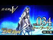 クー・フーリン - 真・女神転生V 日めくり悪魔 Vol