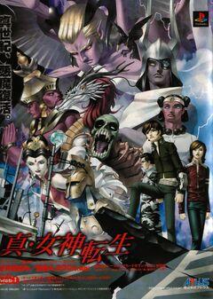 Shin Megami Tensei 1 Official Poster.jpg