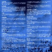 Shin Megami Tensei III Nocturne OST booklet Inner p2