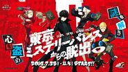 Persona 5 Escape Room Key Visual