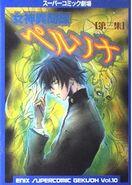 Super Comic Gekijou Megami Ibunroku Persona Vol 3 Cover