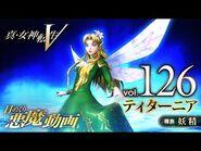ティターニア - 真・女神転生V 日めくり悪魔 Vol
