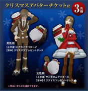 SMT IMAGINE Protagonist christmas outfit
