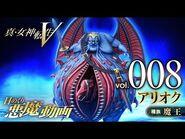 アリオク - 真・女神転生V 日めくり悪魔 Vol