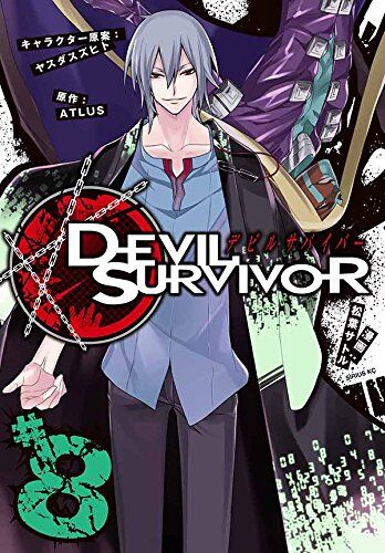 Devil Survivor Manga
