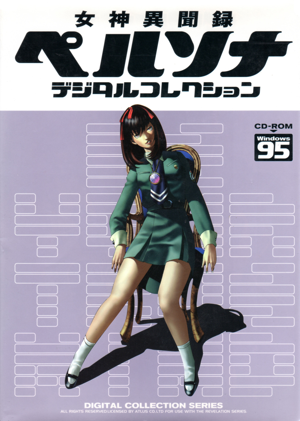 Megami Ibunroku Persona Digital Collection