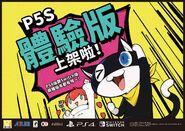 P5S TaiwanDemo