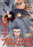Megami Ibunroku Persona Messiah Project 2 Cover