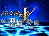 Shin Megami Tensei V Daily Demon