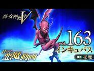 インキュバス - 真・女神転生V 日めくり悪魔 Vol