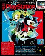 DengekiPlaystation Vol663
