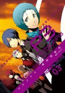 Persona 3 Cover 3