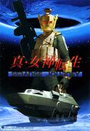 Strange Journey full cover art