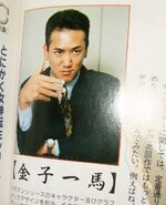 Kaneko Magazine