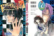 Persona Manga Volume 4