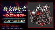 Shin Megami Tensei Online Live 2021 Reason of Music