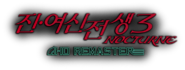 Shin Megami Tensei III Nocturne HD Remaster Korean Logo