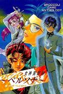 Broccoli Megami Ibunroku Persona Comic Anthology 1 Cover