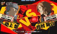 Persona 4 The Ultimate