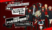 Persona5DLC2