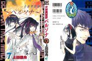Persona Manga Volume 7