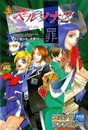 Hinotama Persona 2 Innocent Sin Comic Anthology Innocent Memory Cover