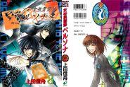 Persona Manga Volume 8