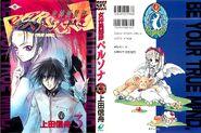 Persona Manga Volume 3