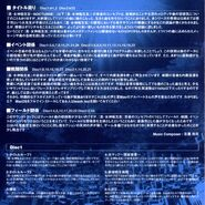 Shin Megami Tensei III Nocturne OST booklet Inner p1