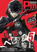 PM P5 Special Cover