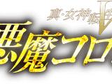 Shin Megami Tensei V Demon Colosseum