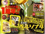 Persona 4 (Manga)
