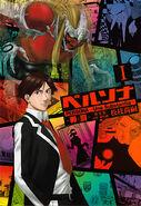 Persona Tsumi to Batsu Volume 1 reprint