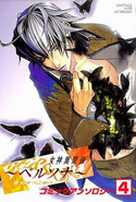 Broccoli Megami Ibunroku Persona Comic Anthology 4 Cover