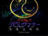 Shin Megami Tensei: Devil Summoner Sound File