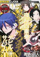 Monthly Shōnen Sirius February 2014