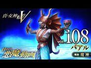 バアル - 真・女神転生V 日めくり悪魔 Vol
