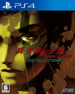 SMT III HD Remaster PS4 JP Cover