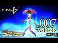 マンドレイク - 真・女神転生V 日めくり悪魔 Vol