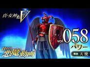 パワー - 真・女神転生V 日めくり悪魔 Vol