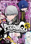 PQ Side P4 Monthly Shonen Sirius March 2015