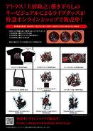 Shin Megami Tensei Online Live 2021 Reason of Music merchandise