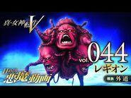 レギオン - 真・女神転生V 日めくり悪魔 Vol