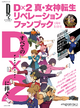 Dx2 Fan Book Cover.png