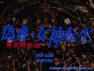 Giten Megami Tensei Tokyo Mokushiroku Title Screen