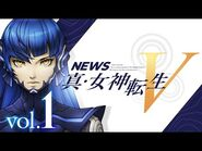 NEWS 真・女神転生V Vol