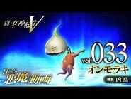 オンモラキ - 真・女神転生V 日めくり悪魔 Vol