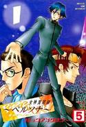 Broccoli Megami Ibunroku Persona Comic Anthology 5 Cover