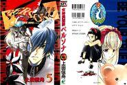 Persona Manga Volume 5
