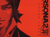 Persona 2: Innocent Sin Mini Soundtrack